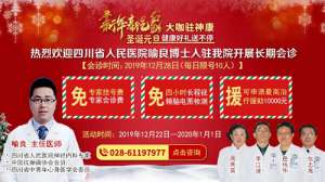 【重要通知】 12月28日四川省人民医院喻良博士到我院坐诊 仅限10名,赶紧预约