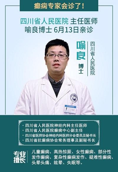 5G时代 癫痫关爱 省医院神经内科6月13日莅临我院会诊